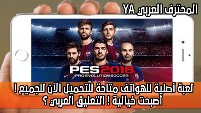 لعبة pes 2018 أصلية للهواتف متاحة للتحميل الآن للجميع ! أصبحت خيالية ! التعليق العربي ؟