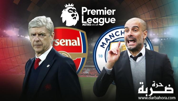 موعد مباراة آرسنال ومانشستر سيتي اليوم الأحد 23 ابريل 2017 في كأس الإتحاد الإنجليزي