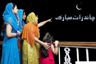 chand raat mubarak