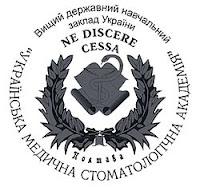 вступ до Української медичної стоматологічної академії УМСА в Полтаві