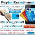 Paytm Recruitment- 2017 सीधे इंटरव्यू द्वारा भर्ती  Qualification- 10th, 12th or Graduate Pass फ्रेशर्स के लिए