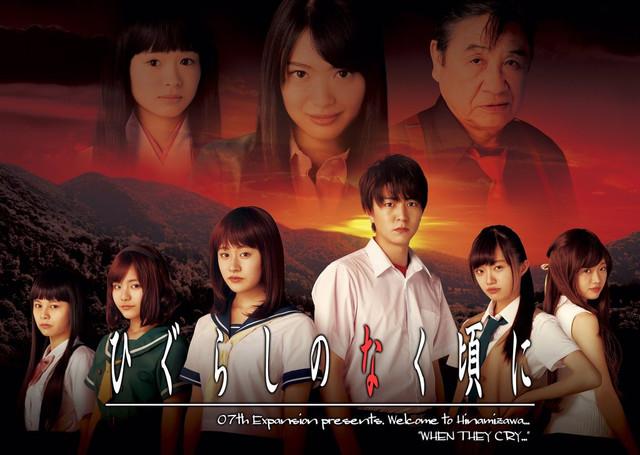 Drama Higurashi no Naku Koro ni - Plakat