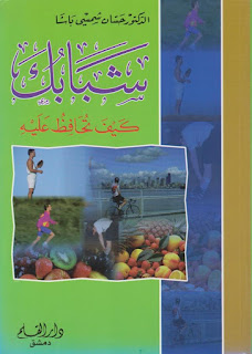 شبابك كيف تحافظ عليه ـ حسان شمسي باشا