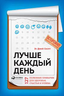 Эс Джей Скотт - Лучше каждый день. 127 полезных привычек - подробная рецензия и интеллект-карта к книге