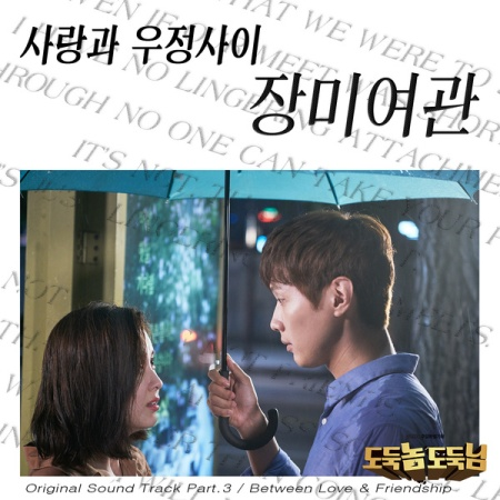 Lyric : Rose Motel (장미여관) - Between Love & Friendship (사랑과 우정사이) (OST. Bad Thief Good Thief)