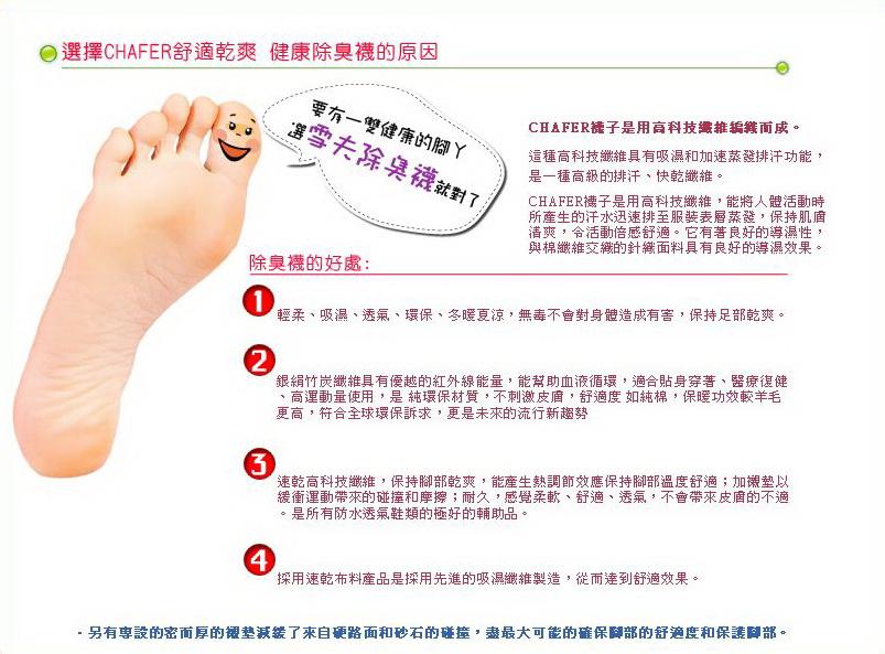 健康機能襪: 治療與除腳臭的方法