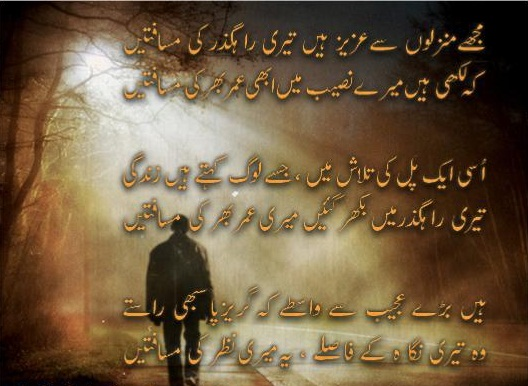 Beautiful wallpapers for desktop sad urdu poetry wallpapers - Wallpaper urdu poetry islamic ...