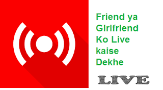 girlfriend ya friend ko live kaise dekhe by allhindiway