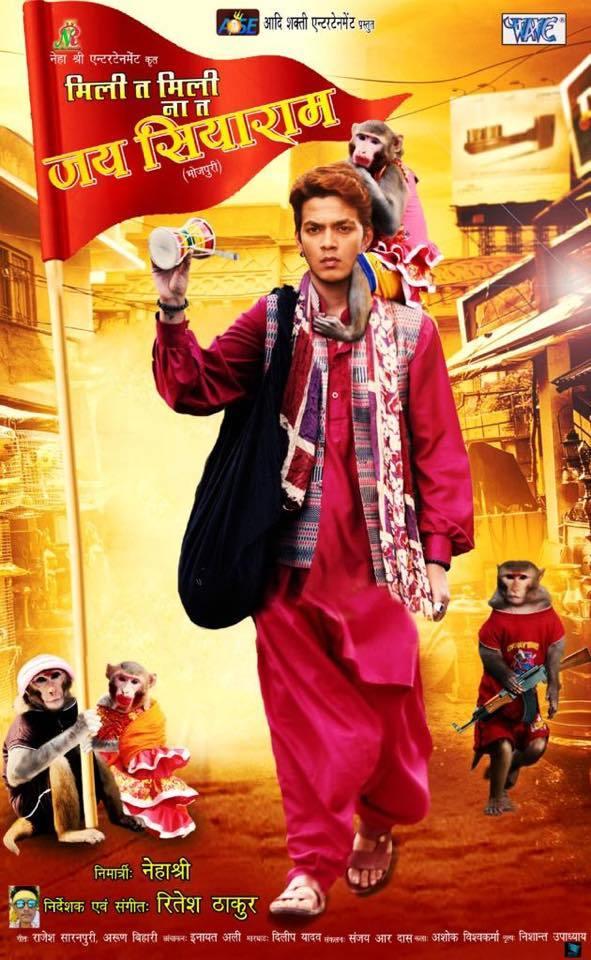 Bhojpuri movie Mili Ta Mili Na Ta Jai Siya Ram 2019 wiki, full star-cast, Release date, Actor, actress, Song name, photo, poster, trailer, wallpaper