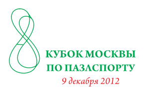Moscow Puzzle Cup 2012
