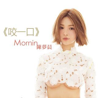 [Mini Album] 咬一口 - 陳夢晨Mornin