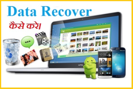Memory Card Ka Data Recover Kaise Kare