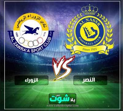 مشاهدة مباراة النصر السعودي والزوراء بث مباشر اليوم 23-4-2019 في دوري ابطال اسيا