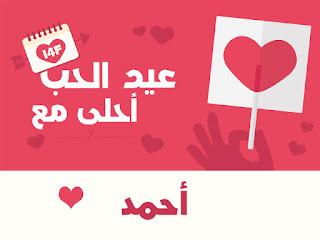صور عيد الحب احلى مع احمد