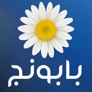 موقع بابونج يقدم المحتوى العربي بصبغة عصرية - Babonej