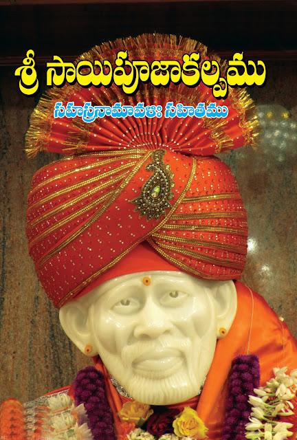 శ్రీ సాయి పూజకల్పం (సహస్రంతో) | Sri Sai Puja Kalpam (SahasraNamam) | GRANTHANIDHI | MOHANPUBLICATIONS | bhaktipustakalu