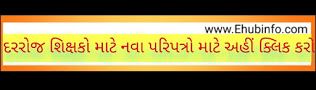 TEACHERS CIRCULARS GUJARATI