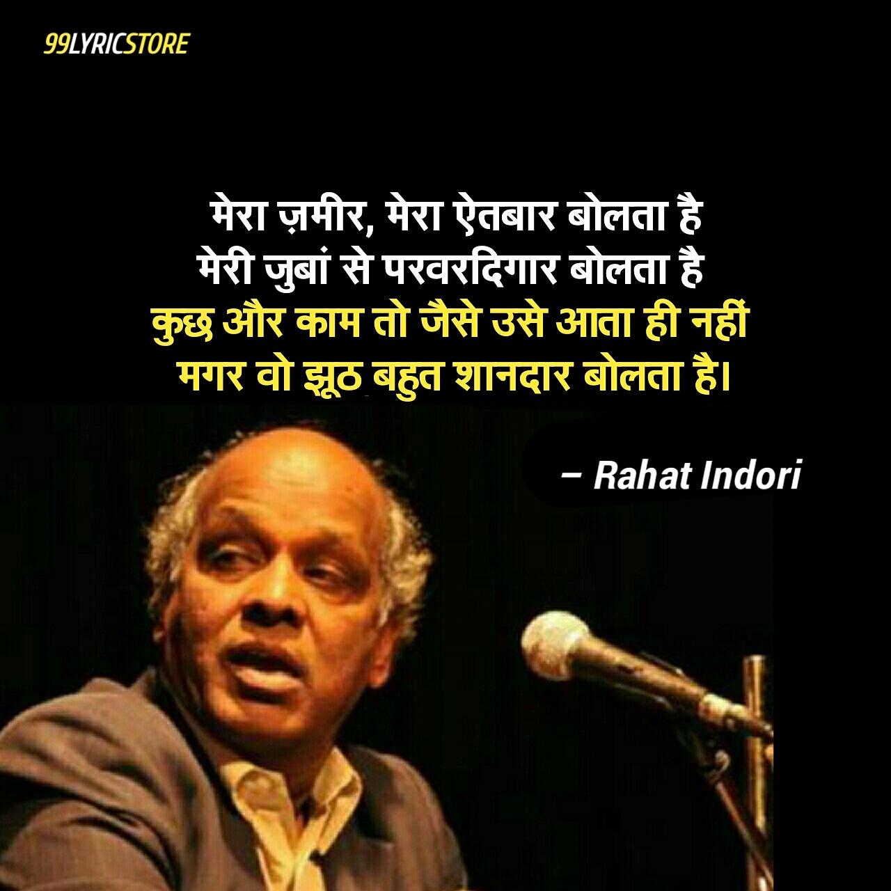 'Mera Zameer Mera Aitbaar Bolta Hai' written and performed by Rahat Indori. This poetry is best Ghazal and Shayari of Rahat Indori.