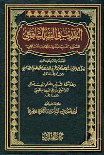 تحميل كتاب التدريب في الفقه الشافعي - سراج الدين البلقيني
