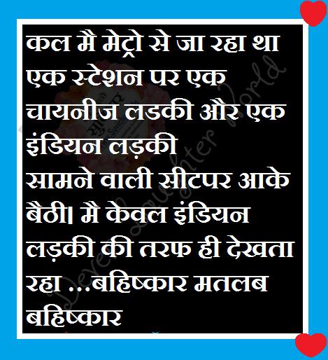 flirting jokes in hindi- एक इंडियन लड़की सामने वाली सीटपर आके बैठी