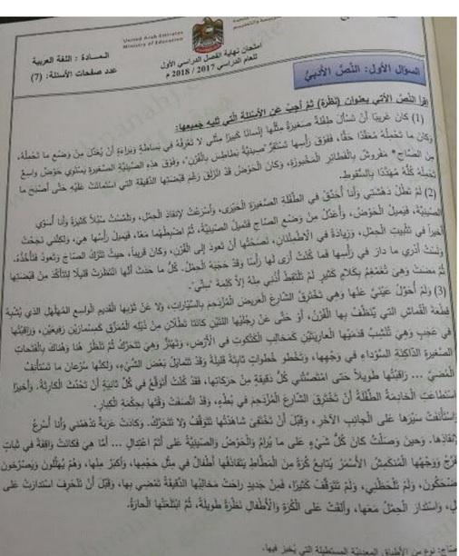 امتحان في اللغة العربية للصف السابع