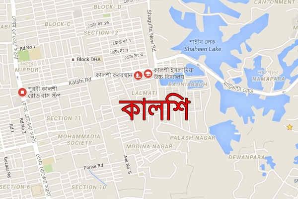 Image result for কালশী