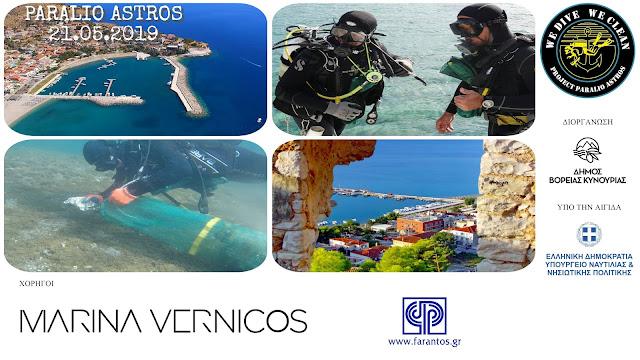 """We Dive We Clean"": Εθελοντές δύτες καθαρίζουν το λιμάνι στο Παράλιο Άστρος"