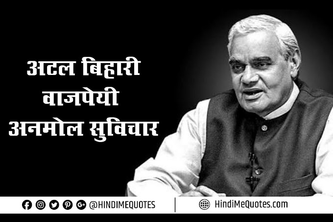 अटल बिहारी वाजपेयी अनमोल सुविचार - Atal Bihari Vajpayee Hindi Quotes