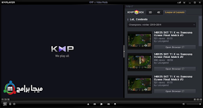 تحميل برنامج kmplayer مشغل الفيديوهات
