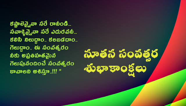Telugu New Year Images 2017