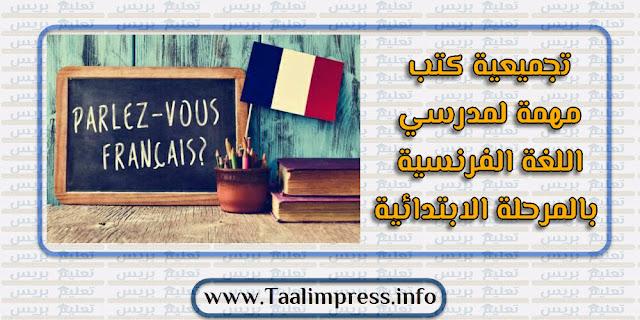 تجميعية كتب مهمة لمدرسي اللغة الفرنسية بالمرحلة الابتدائية