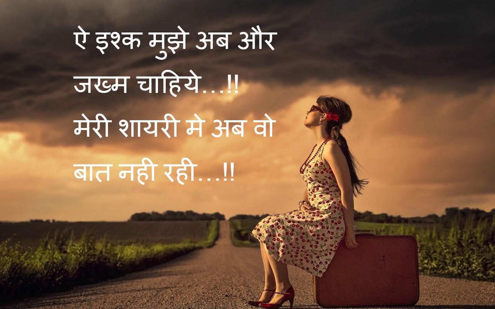 Two Line Shayari In Hindi On Life Whatsapp Status - AllStatusGuru
