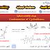 هيئة الألكانات الحلقية Conformation of Cycloalkanes