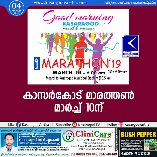 Kasaragod, News, Kerala, Kasargod Marathon on March 10th