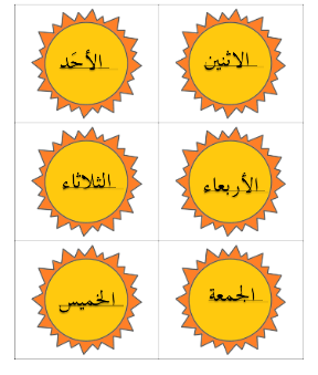 Arabic Vocabulary | TJ Homeschooling