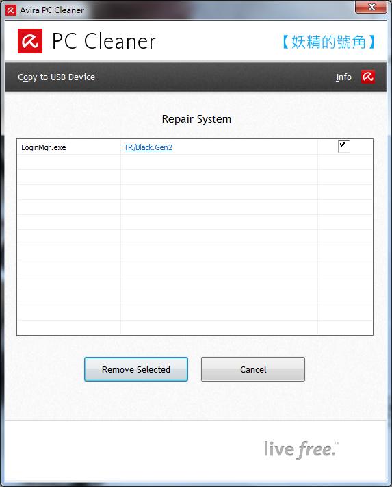 Image%2B006 - Avira PC Cleaner - 小紅傘公司推出的免費電腦掃毒軟體,免安裝超方便!