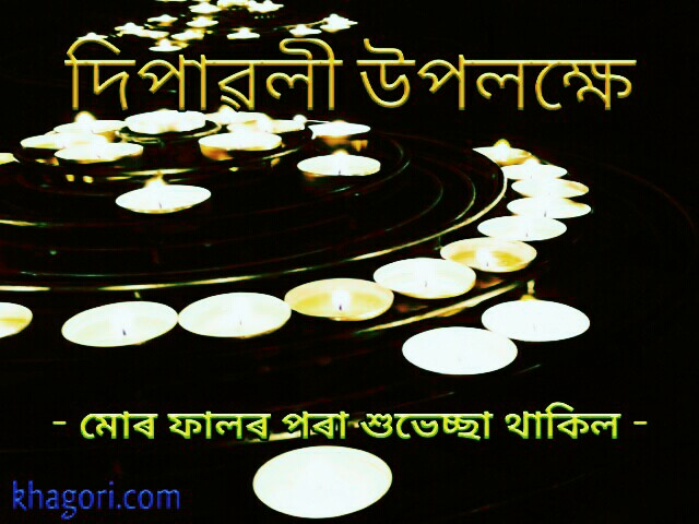 happy diwali 2018 wishes in Assamese