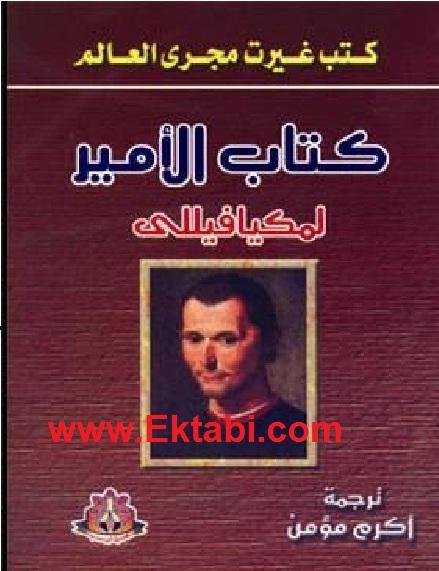 تحميل كتاب الأمير ميكافيلي Pdf