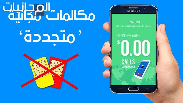مكالمات مجانية لاي دولة في العالم جديد 2014