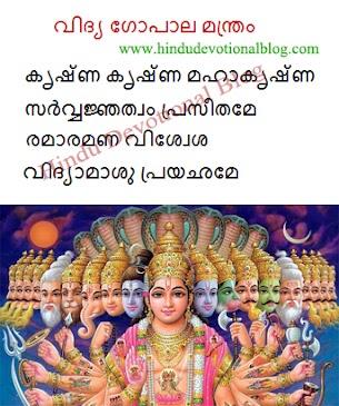 chanting narasimha kavacham