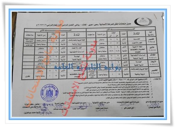 محافظة بنى سويف: جدول امتحانات الشهادة الاعداديه والابتدائيه 2017 الترم الاول