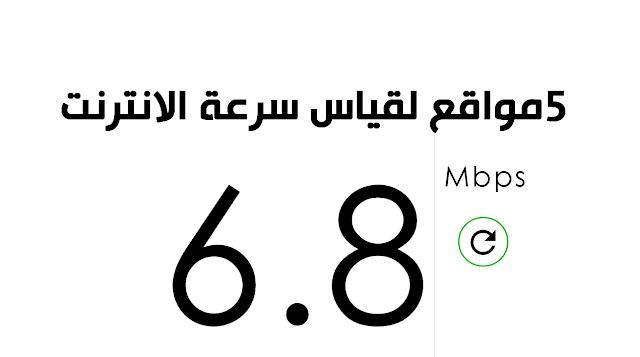 ابرز 5 مواقع لقياس سرعة الانترنت