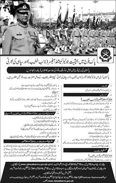 Join Pak Army as a Junior Commissioned officer