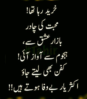 Sad Poetry | Urdu Sad Poetry | 4 Lines poetry | 4 Lines Sad Poetry | Poetry Wallpapers | Love Poetry | Lovely Sad Poetry,Urdu 2 line poetry,2 line shayari in urdu,parveen shakir romantic poetry 2 lines,2 line sad shayari in urdu,poetry in two lines,Sad poetry images in 2 lines,Sad urdu poetry 2 lines ,very sad poetry allama iqbal,Latest urdu poetry images,Poetry In Two Lines,Urdu poetry Romantic Shayari,Urdu Two Line Poetry