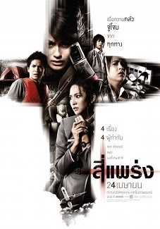 4bia thailand movie