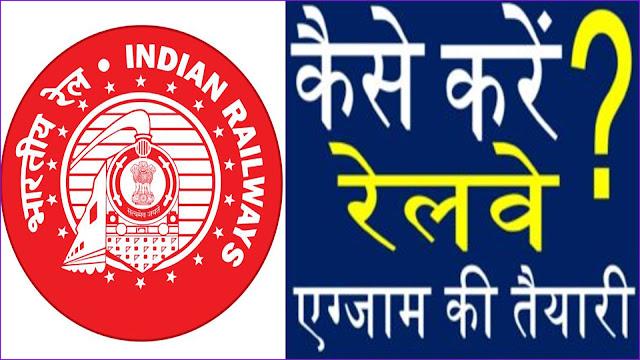 रेलवे की भर्ती की तैयारी कैसे करें (How to prepare rfor railway exam)