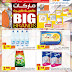 The Sultan Center Kuwait - Latest Offers