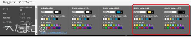 ブログの見出しデザインカラーを一つの項目ですべて変更可能