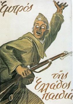 Η 28η ΟΚΤΩΒΡΙΟΥ 1940