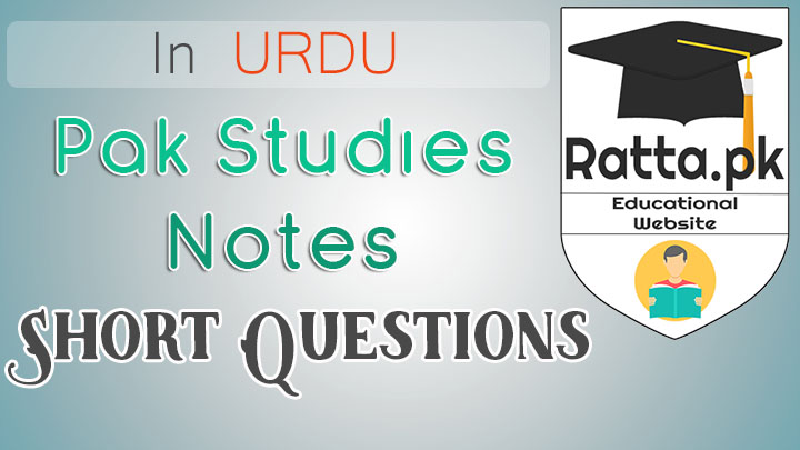 Pak Studies Short Questions Notes In Urdu pdf